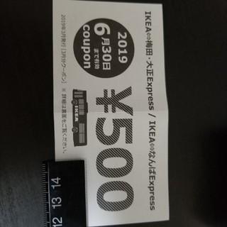 イケア(IKEA)のIKEA 鶴浜 500円チケット クーポン 6月末まで イケア(ショッピング)