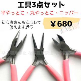 手芸工具◎3点◎ニッパー・平やっとこ・丸やっとこ◎ハンドメイド アクセサリー