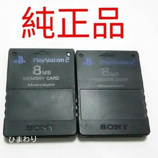 プレイステーション2(PlayStation2)の  【純正品】PS2 メモリーカード8MB 2枚セット(家庭用ゲーム本体)