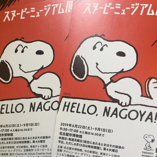 スヌーピー(SNOOPY)の名古屋市博物館 スヌーピーミュージアム展 招待券ペア(美術館/博物館)