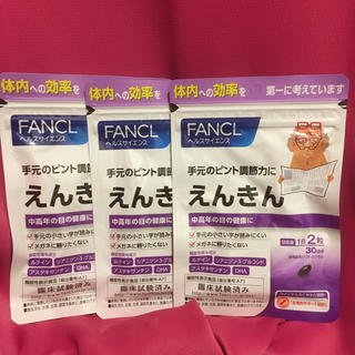 FANCL - えんきん 30回分×3袋