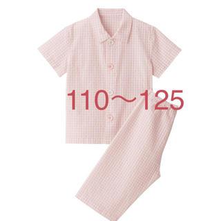 ムジルシリョウヒン(MUJI (無印良品))の無印お着替え半袖パジャマ110〜125 ピンクチェック未使用(パジャマ)