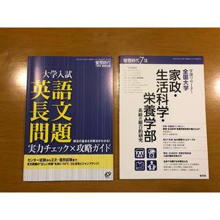 オウブンシャ(旺文社)の螢雪時代 7月号 付録(語学/参考書)