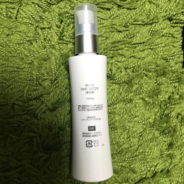 DHC(ディーエイチシー)のDHCスーパーコラーゲン コスメ/美容のスキンケア/基礎化粧品(美容液)の商品写真