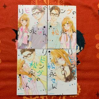リビングの松永さん 4冊