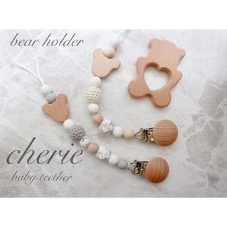 bear holder(外出用品)