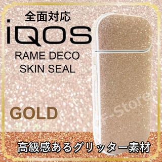 アイコス(IQOS)のiQOS アイコス シール ケース カバー キラキラ ラメ かわいい 全面 金(タバコグッズ)