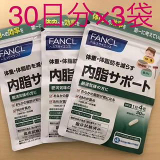 FANCL - ファンケル 内脂サポート 30日分×3袋