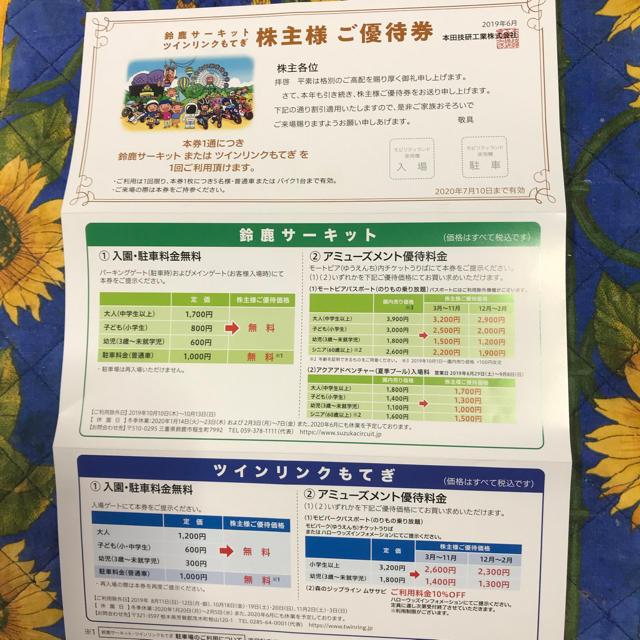 ホンダ(ホンダ)のホンダ株主優待 チケットの施設利用券(遊園地/テーマパーク)の商品写真