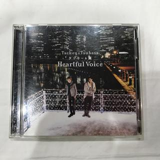 タッキーアンドツバサ(タッキー&翼)のタッキー &翼  Heartful Voice CD+DVD(アイドルグッズ)