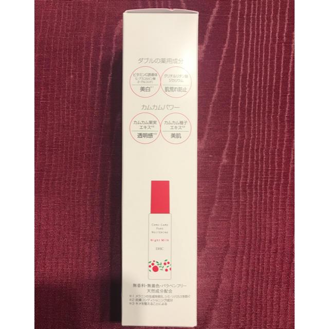 DHC(ディーエイチシー)のDHC薬用カムCピュアホワイトニングナイトミルク 未開封❣️ コスメ/美容のスキンケア/基礎化粧品(美容液)の商品写真