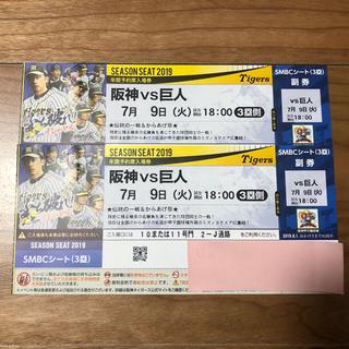 阪神タイガース - 7月9日(火)甲子園 阪神タイガース ペアチケット SMBCシート
