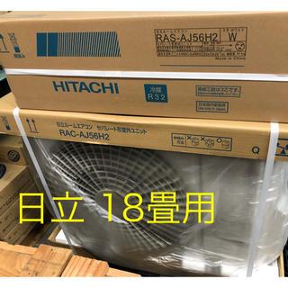 ヒタチ(日立)の 2018年モデル ルームエアコン  18畳用(エアコン)