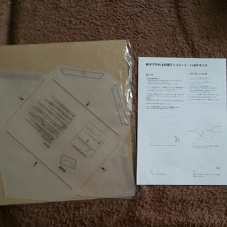 ムジルシリョウヒン(MUJI (無印良品))の型紙3種類 封筒テンプレート(その他)