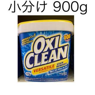 コストコ(コストコ)のオキシクリーン 900g(洗剤/柔軟剤)