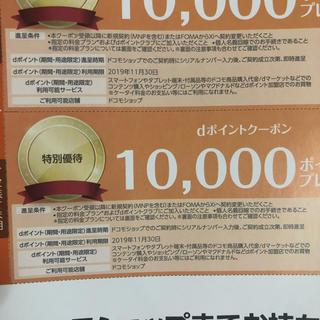 エヌティティドコモ(NTTdocomo)のドコモ docomo クーポン券(ショッピング)