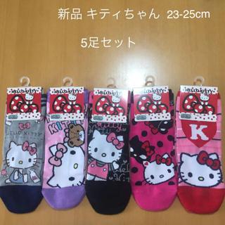 ハローキティ - 新品 ① サンリオ キティ ちゃん 靴下 5足