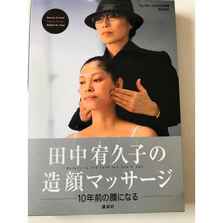 コウダンシャ(講談社)の造顔マッサージ 10年前の顔になる DVD(その他)