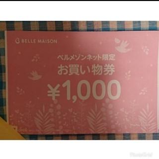 ベルメゾン(ベルメゾン)のベルメゾン 割引券 1000円 ネット限定お買い物券(ショッピング)