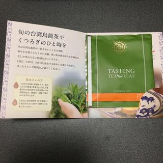 ルピシア(LUPICIA)のルピシア お試し茶葉4種(茶)