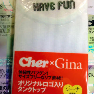 シェル(Cher)のgina8月号付録 cherタンクトップ(カットソー(半袖/袖なし))