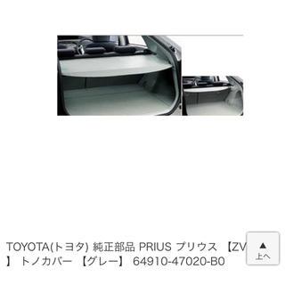 トヨタ(トヨタ)のプリウス トノカバー(車内アクセサリ)