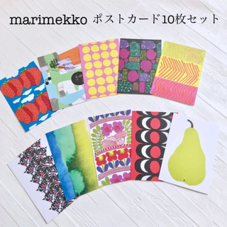 マリメッコ(marimekko)のmarimekko ポストカード10枚セット(カード/レター/ラッピング)