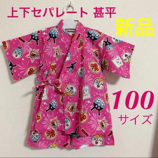 アンパンマン(アンパンマン)のアンパンマン 女の子 甚平 上下セパレート 100サイズ ピンク 新品(甚平/浴衣)