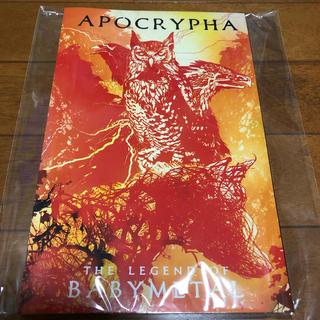 ベビーメタル(BABYMETAL)の新品 Apocrypha the Legend of BABYMETAL ノベル(ミュージシャン)