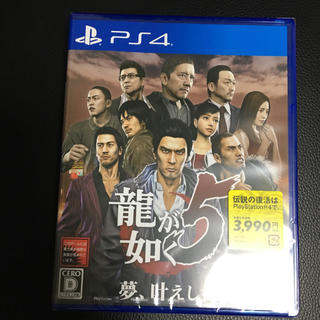 PlayStation4 - 龍が如く5