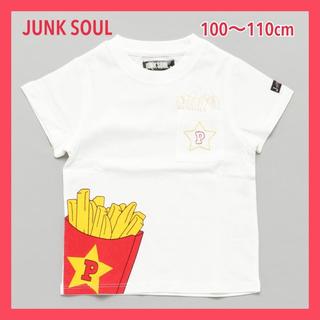 新品・未使用・タグ付 【JUNK SOUL】POKEポテト 刺繍Tシャツ 110