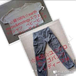 ユニクロ(UNIQLO)の☆美品☆ユニクロカーゴパンツグレーM+EarthワイドTシャツベビーピンク(カジュアルパンツ)