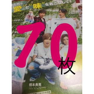 エービーシーズィー(A.B.C.-Z)の70枚 切り抜き 雑誌 A.B.C-Z(アイドルグッズ)