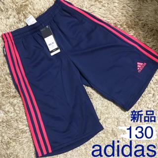 adidas - 新品 アディダス ハーフパンツ ジャージ 男女兼用adidas ネイビー 130