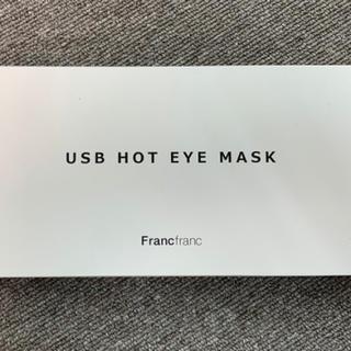 フランフラン(Francfranc)のフランフラン ホットアイマスク(フェイスケア/美顔器)