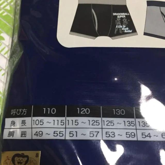 ドラゴンボール(ドラゴンボール)の120cm♡ドラゴンボール超 男児用ボクサーパンツ4枚組 キッズ/ベビー/マタニティのキッズ服 男の子用(90cm~)(下着)の商品写真