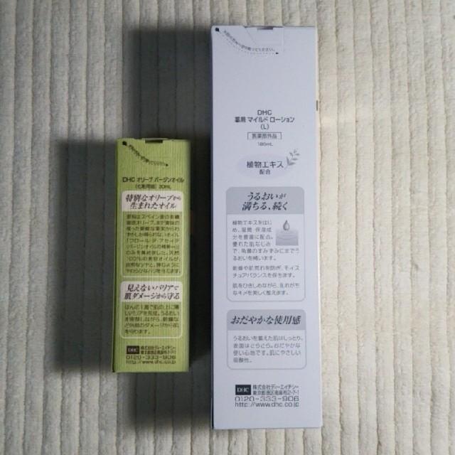DHC(ディーエイチシー)のDHC オリーブバージンオイル30ml&薬用マイルドローション(L)180ml コスメ/美容のスキンケア/基礎化粧品(化粧水 / ローション)の商品写真