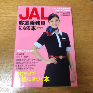 JAL(日本航空) - JAL 客室乗務員になる本