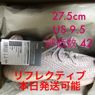 """adidas - YEEZY BOOST 350 V2 """"SYNTH RF"""" 27.5"""