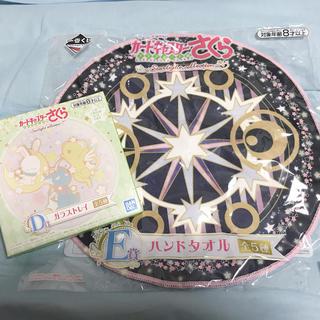 BANDAI - カードキャプターさくら 一番くじ D賞、E賞