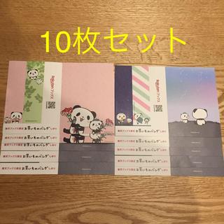 ラクテン(Rakuten)のお買い物パンダ しおり 10枚セット(キャラクターグッズ)