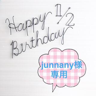 junnan様♢専用(その他)