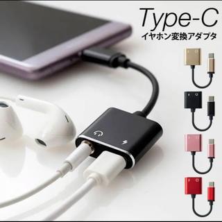 イヤホン Android TypeC 激安