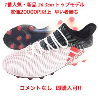 アディダス(adidas)のエックス 26.5cm 新品 X アディダス フットサル サッカー HG(シューズ)