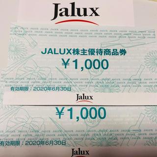 ジャル(ニホンコウクウ)(JAL(日本航空))のJALUX 株主優待商品券 2000円分(その他)