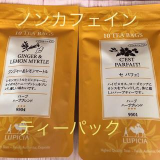 ルピシア(LUPICIA)のルピシア ハーブティ ノンカフェイン 2袋(茶)