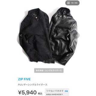 【値下げ】ライダースジャケット 黒(ライダースジャケット)
