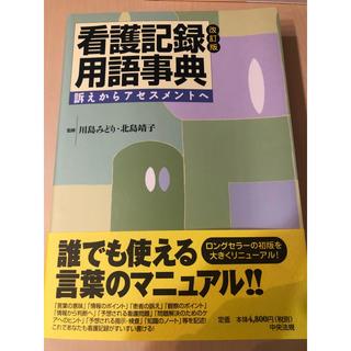 看護記録用語辞典(語学/参考書)