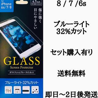 アイフォーン(iPhone)のiPhone8/7/6s強化ガラスフィルム(保護フィルム)