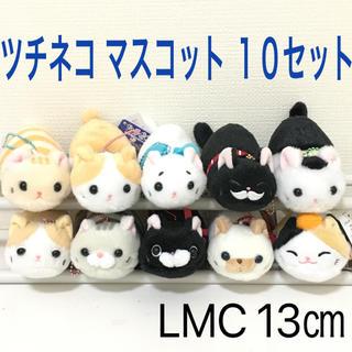 【SALE】ツチネコ LMC 10セット 猫 キャット ぬいぐるみ